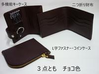 大人必携の3点(財布・鍵ケース・こぜに財布) - 革小物 paddy の作品