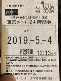 東京メトロ24時間券で、今行ってみたい東京をできる限りめぐってみた - フリーランスオヤジの日帰りまったり旅