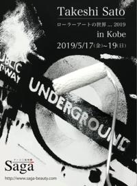 Takeshi Sato ローラーアートの世界…2019 in Kobe - アートで輪を繋ぐ美空間Saga