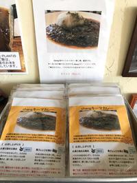 GW後半戦(^^) お土産は大丈夫ですか?(^^) - 阿蘇西原村カレー専門店 chang- PLANT ~style zero~
