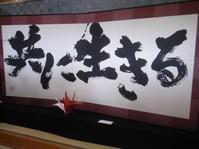 春陽の下で書く「令和」 @金澤翔子美術館。 - カメラ小僧ぷーちゃんのGRフォトダイアリー。