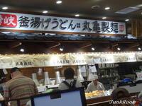 讃岐釜揚げうどん「丸亀製麺」(上野中央通り)★★★ ☆☆ - B級グルメでいいじゃん!