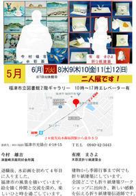 展示会します!「二人展」@福津市立図書館 - 有座の住まいる