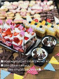 端午の節句5月5日を楽しむスイーツ - 田園菓子のおくりもの工房 里桜庵