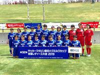 メグミルクカップ:まとめ - 横浜ウインズ U15・レディース