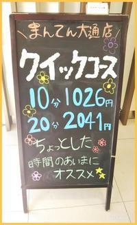 黒板 ☆ - リラクゼーション マッサージ まんてん