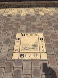 神社巡り『御朱印』住吉神社、龍神社 - ハタ坊(釣り・鳥撮・散歩)