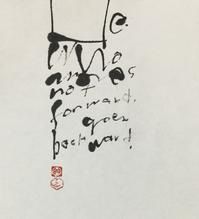 こどもの日        「e」 - 筆文字・商業書道・今日の一文字・書画作品<札幌描き屋工山>