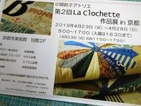 第2回La Clochette作品展 - eri-quilt日記3