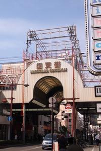 松山銀天街 - ハネっちのブログ