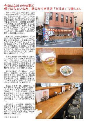 今日は立川での仕事① 帰りはちょいのみ、昼のみできる店「だるま」で楽しむ。