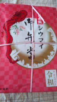 【崎陽軒】お赤飯シウマイ御弁当【祝令和】 - お散歩アルバム・・穏やかな寒の内