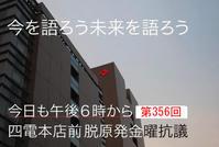 356回目四電本社前再稼働反対抗議レポ 5月3日(金)高松 【伊方原発を止める。私たちは止まらない。28】【 法を最低限クリアしただけの原発稼働 】 - 瀬戸の風