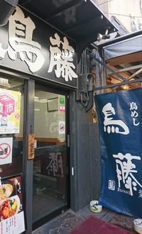鶏のウマミたっぷり熱々雑炊の朝ごはん・鳥めし 鳥藤分店@築地場外 - カステラさん