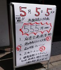 5月5日5反田で、555円ランチ! - 新 LANILANIな日々