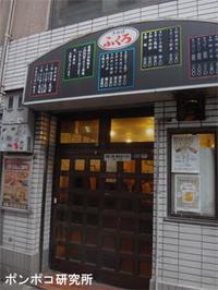 池袋ふくろ(1) - ポンポコ研究所