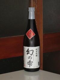 日本酒感想誠鏡幻の雫純米吟醸 - 雑記。