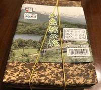 駅弁「大糸線の旅」は長寿弁当!! - よく飲むオバチャン☆本日のメニュー