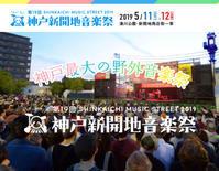 【神戸新開地音楽祭】出店のお知らせ - Candilejo -カンディレホ通り-