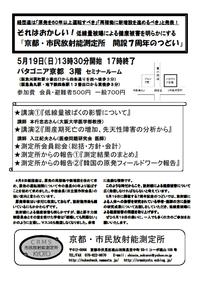 【京都・市民放射能測定所】5月19日開設7周年のつどいにご参加ください! - 京都・市民放射能測定所ブログ