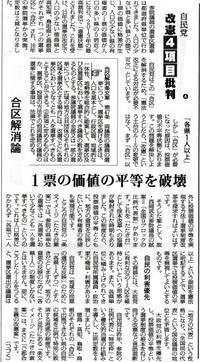 合区解消のための自民党の改憲・条文案では - ながいきむら議員のつぶやき(日本共産党長生村議員団ブログ)