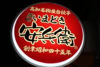 いまどき安兵衛@高知 - アルさんのつまみ食い3