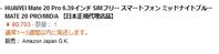 国内正規SIMフリー版 Mate20 Proが8万円に値下がり d払いも可能 - 白ロム転売法