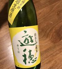 遊穂  山おろし純米 無濾過生原酒 - おひとり様の日々・・・その後