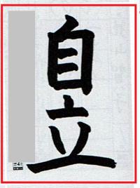 「つくし会」優秀作品(写真版)/'19年5月 - 墨と硯とつくしんぼう