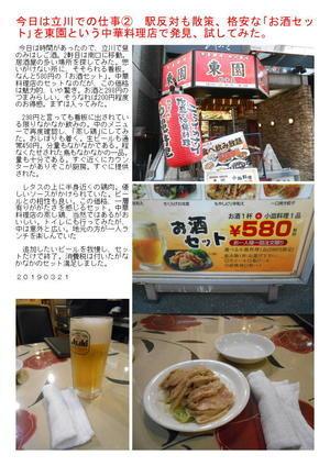 今日は立川での仕事② 駅反対も散策、格安な「お酒セット」を東園という中華料理店で発見、試してみた。