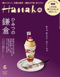 Hanako掲載のお知らせ - 鎌倉靴コマヤblog