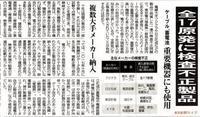 全11原発に検査不正製品複数大手メーカー納入/東京新聞 - 瀬戸の風