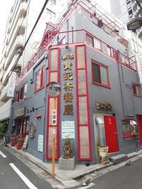 香港贊記茶餐廳@飯田橋 - いつの間にか20年