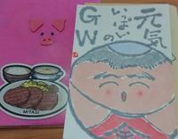 金太郎 「元気いっぱいのGW」 - ムッチャンの絵手紙日記