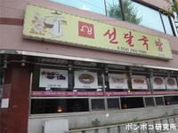 朝食はテジクッパブ@선달국밥(상도점) - ポンポコ研究所