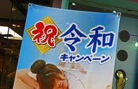 <過ぎ去る時代>2019年杉並区 - 藤居正明の東京漫歩景