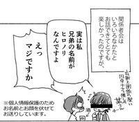 いかアサ関係者の会レポート 1 - 山田南平Blog