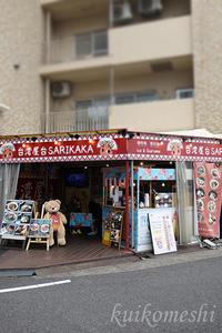 【名古屋市中区】台湾屋台SARIKAKA - クイコ飯-2