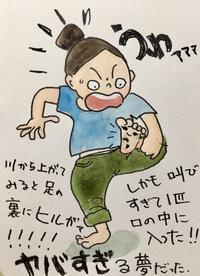 絶体絶命! - 一天一画   Yuki Goto