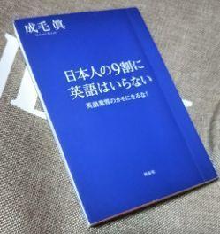 日本人の9割に… - Lady Satin's English Project