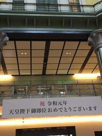 東京駅で - わたしの好きな物