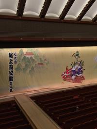 團菊祭五月大歌舞伎(夜の部) - 旦那@八丁堀