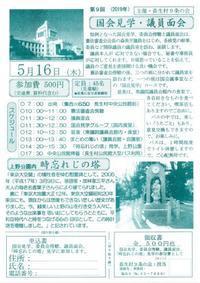 長生村9条の会が5月16日に国会見学と国会議員要請を行います - 長生村9条の会