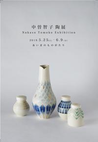中曽智子陶展『あいまのものがたり』 - くわみつの和み時間