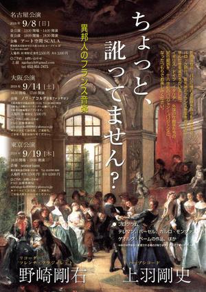 2019 日本公演『ちょっと、訛ってません?』異邦人のフランス音楽 - 野崎 剛右 Koske Nozaki, リコーダー