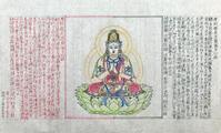 心にひびく。仏画曼陀羅アート - ライブ インテリジェンス アカデミー(LIA)