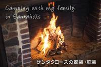 【サンタヒルズ】コテージ「サンタクロースの家」編・前編 ~5年ぶりキャンプ場に我が家集合 - SAMのLIFEキャンプブログ Doors , In & Out !