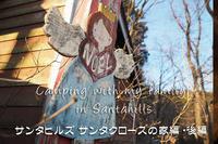【サンタヒルズ】コテージ「サンタクロースの家」編・後編 ~キャンプは二度の引っ越しなのです - SAMのLIFEキャンプブログ Doors , In & Out !