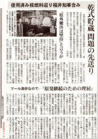 使用済み核燃料巡り福井知事含み「県外搬出は堅持」というが/東京新聞 - 瀬戸の風
