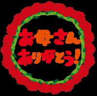 母の日キャンペーン開催中 - 靴のヨリズミ 店長のブログ    Kutsulog Blog
